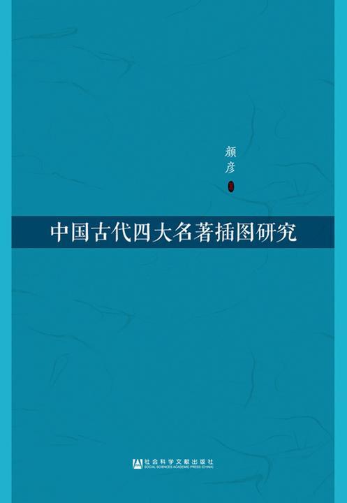 中国古代四大名著插图研究