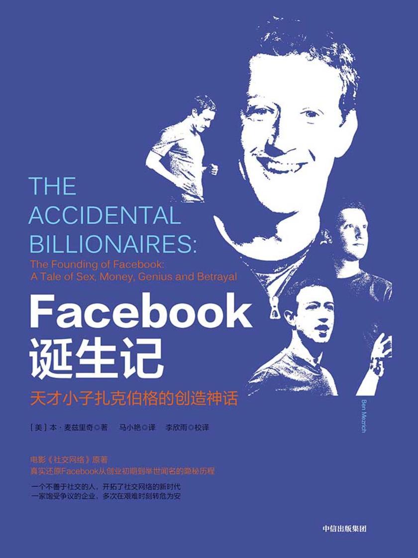 Facebook诞生记:天才小子扎克伯格的创造神话