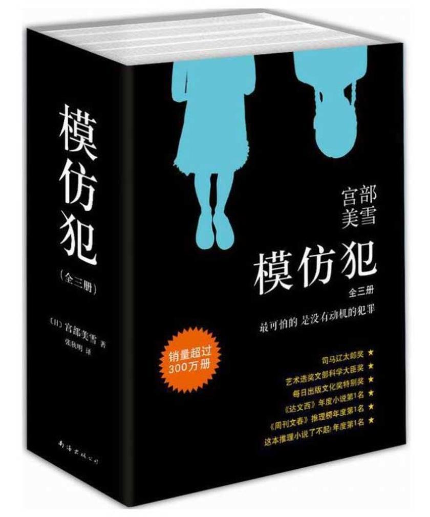 宫部美雪:模仿犯(全3册,没有相当智慧的人犯不出完美的罪行:真正完美的犯罪,必须以纯粹的恶为基础。获日本六项文学大奖,蔡康永盛赞!)
