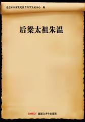 后梁太祖朱温