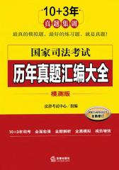 国家司法考试历年真题汇编大全:模测版-2005年