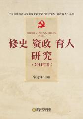 修史资政育人研究2014年卷
