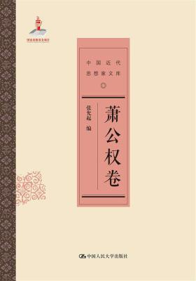萧公权卷(中国近代思想家文库)