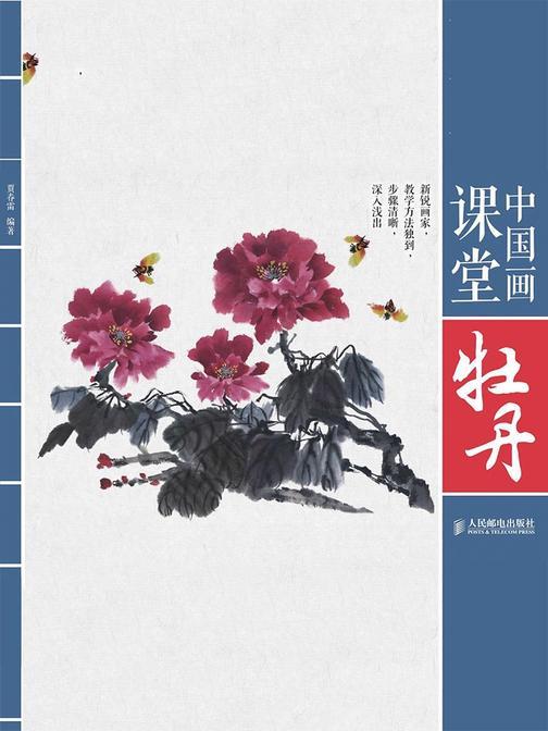 中国画课堂:牡丹
