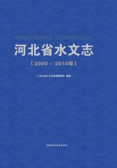 河北省水文志:2000~2010年