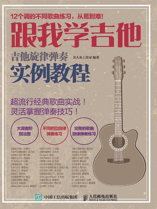 跟我学吉他!吉他旋律弹奏实例教程