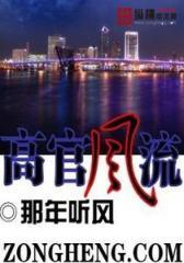 高官风流(3)