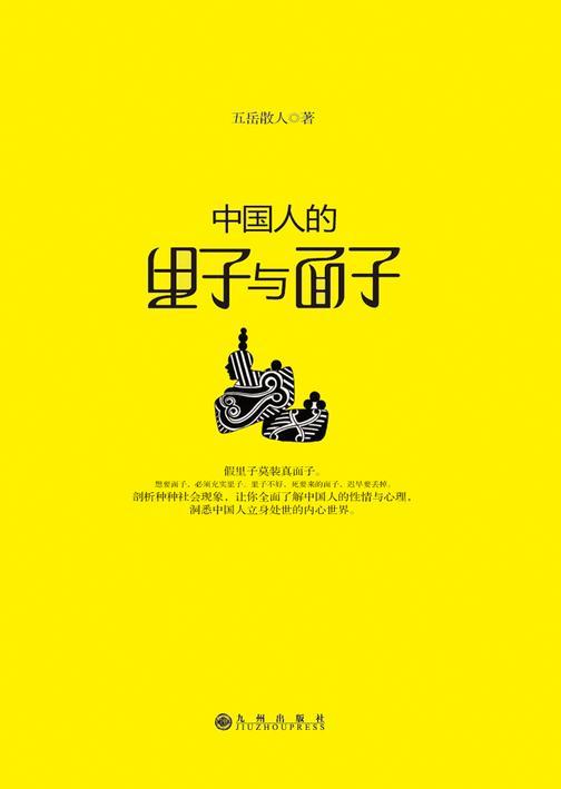 中国人的里子与面子