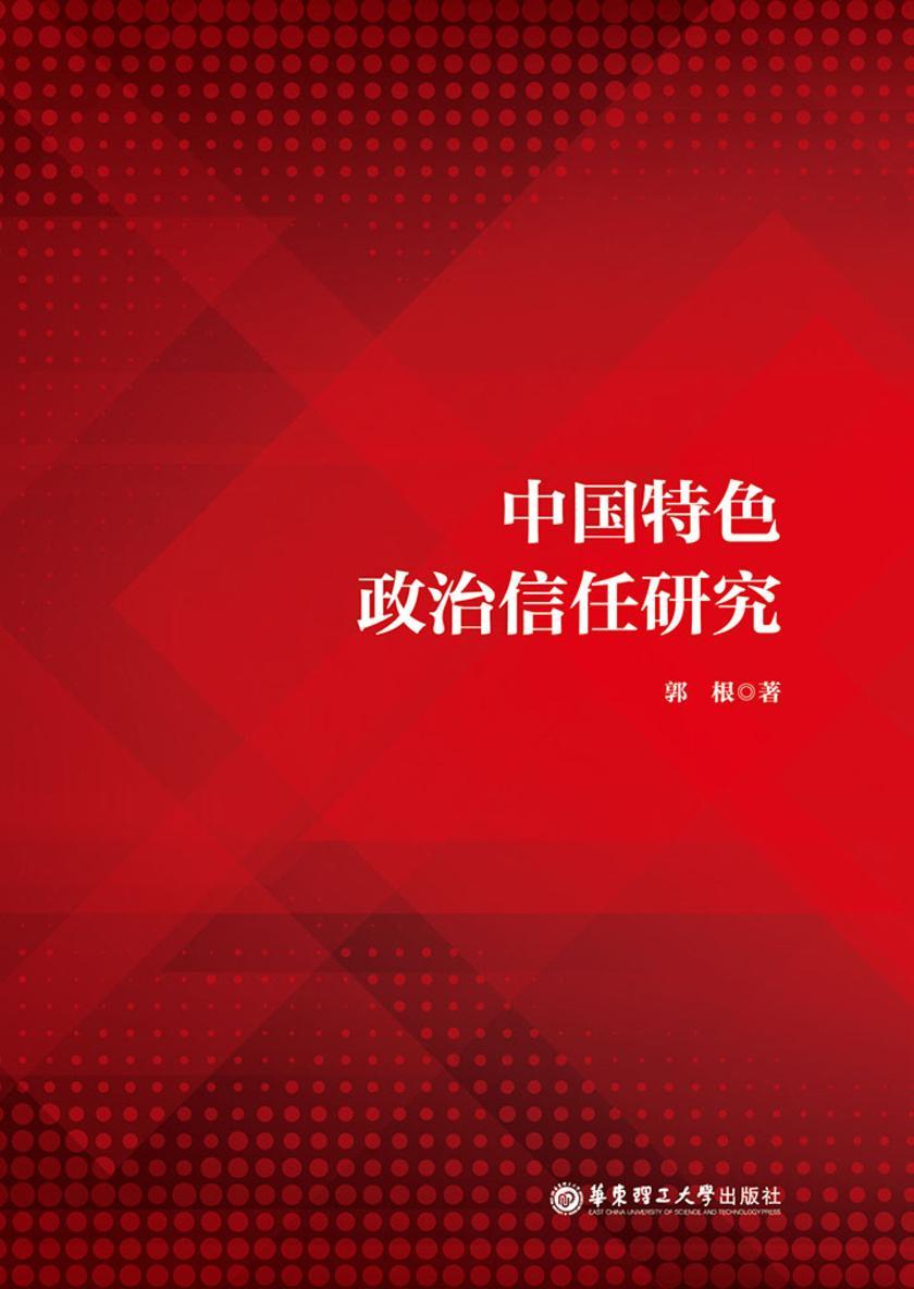 中国特色政治信任研究