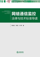 网络通信监控法律与技术标准导读