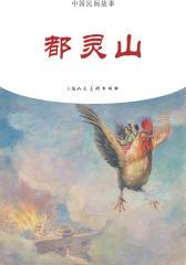 中国民间故事连环画·都灵山