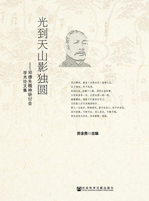 光到天山影独圆:邓缵先精神研讨会学术论文集