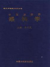 中西医临床眼科学