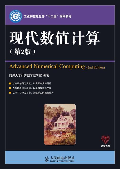 现代数值计算(第2版)