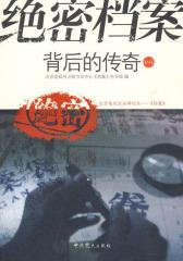 绝密档案背后的传奇(一)(试读本)