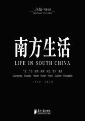南方生活(1950-2010)(仅适用PC阅读)