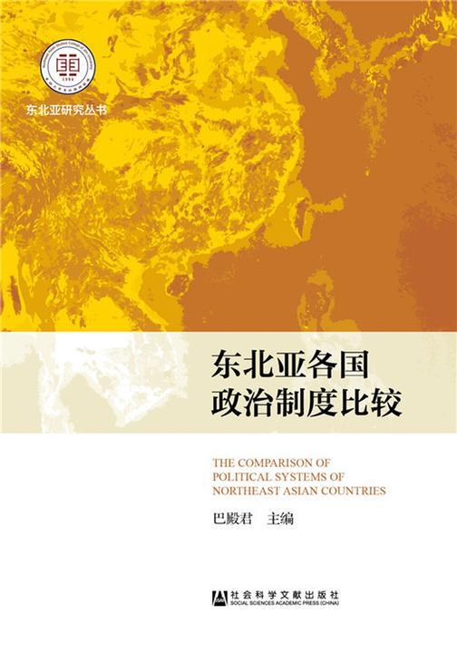 东北亚各国政治制度比较(东北亚研究丛书)