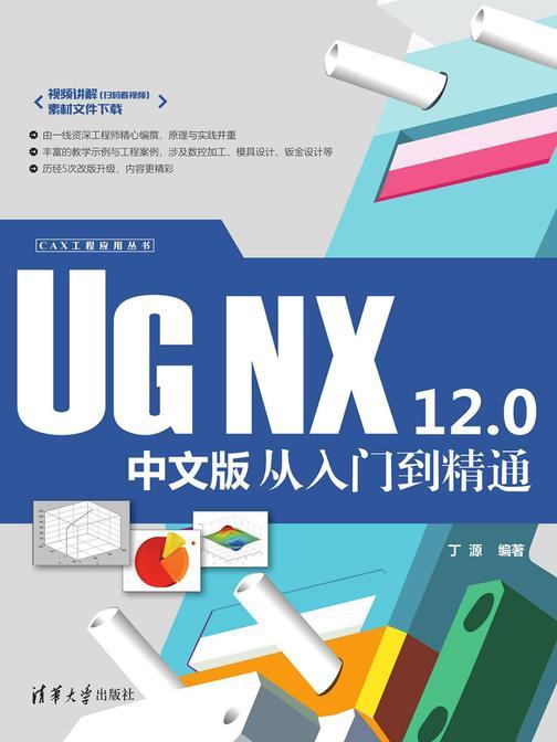 UG NX 12.0中文版从入门到精通