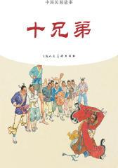 中国民间故事连环画·十兄弟