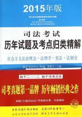 司法考试历年试题及考点归类精解:2015年版—社会主义法制理念、法理学、宪法、法制史