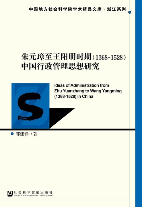 朱元璋至王阳明时期(1368~1528)中国行政管理思想研究(中国地方社会科学院学术精品文库)