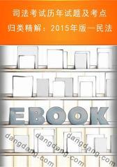 司法考试历年试题及考点归类精解:2015年版—民法