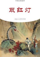 中国民间故事连环画·取红灯