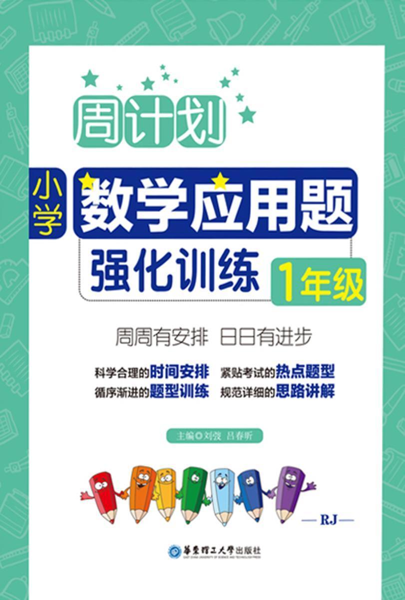 周计划:小学数学应用题强化训练(1年级)