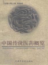 中国传统医药概览