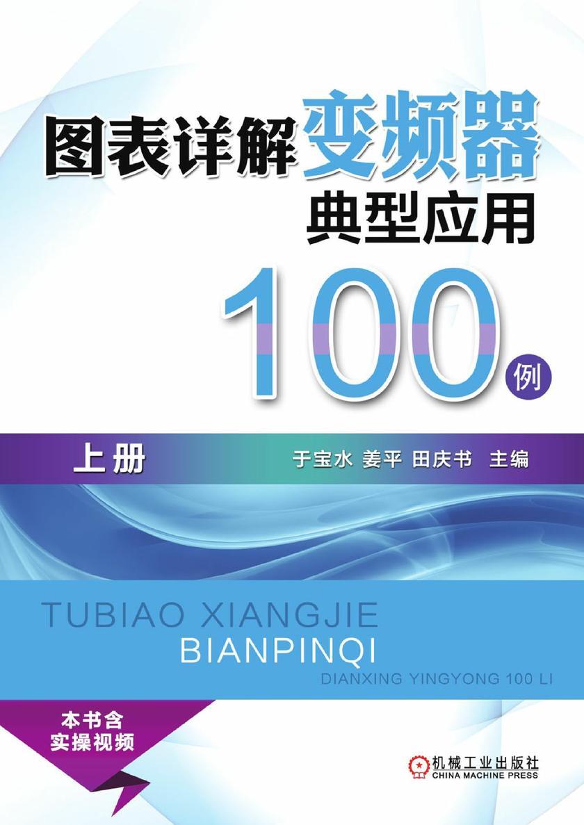 图表详解变频器典型应用100例(上册)
