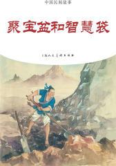 中国民间故事连环画·聚宝盆和智慧袋