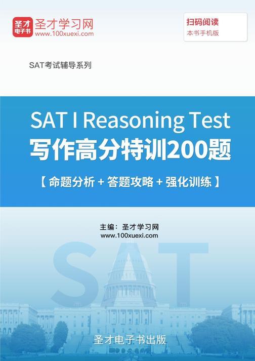 2017年SAT I Reasoning Test写作高分特训200题【命题分析+答题攻略+强化训练】