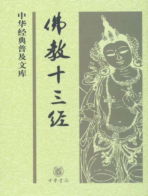 佛教十三经--中华经典普及文库