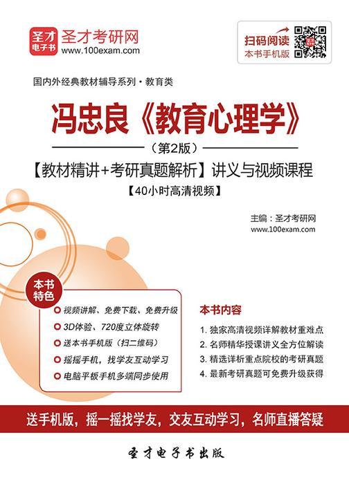 冯忠良《教育心理学》(第2版)【教材精讲+考研真题解析】讲义与视频课程【40小时高清视频】