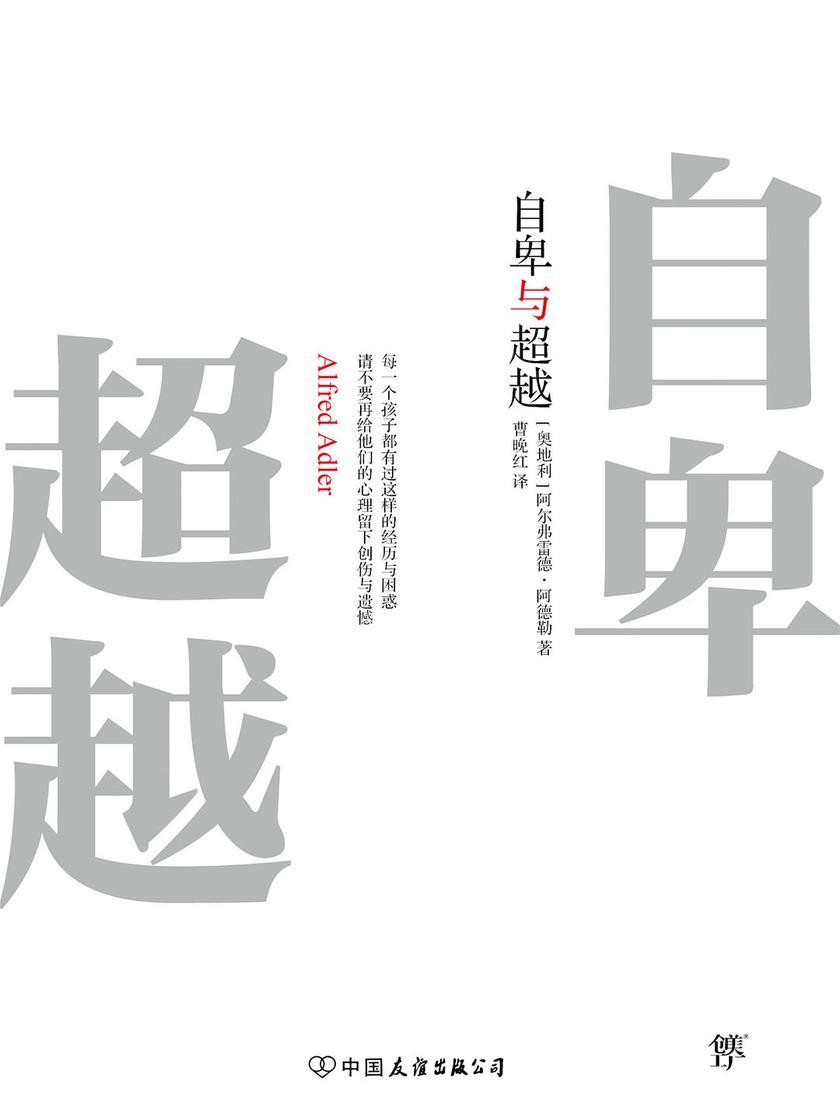 (2016版平装)自卑与超越