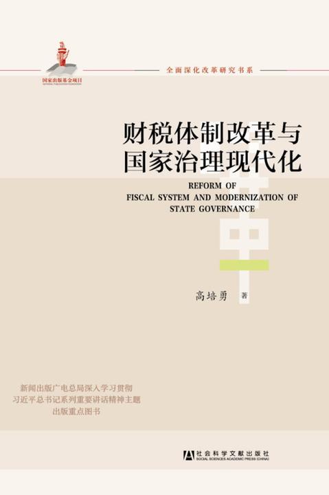 财税体制改革与国家治理现代化