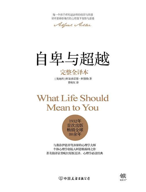 (2016精装)自卑与超越(完整全译本)