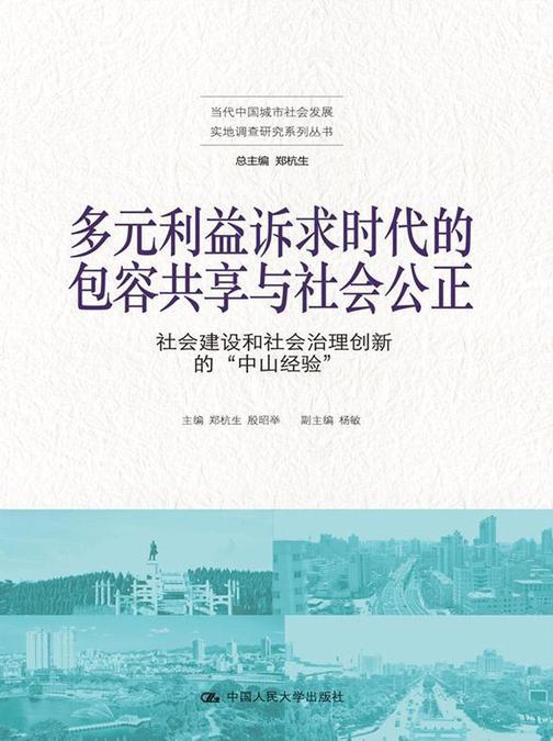"""多元利益诉求时代的包容共享与社会公正——社会建设和社会治理创新的""""中山经验""""(当代中国城市社会发展实地调查研究系统丛书)"""