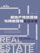 房地产传统营销与网络营销实战全案