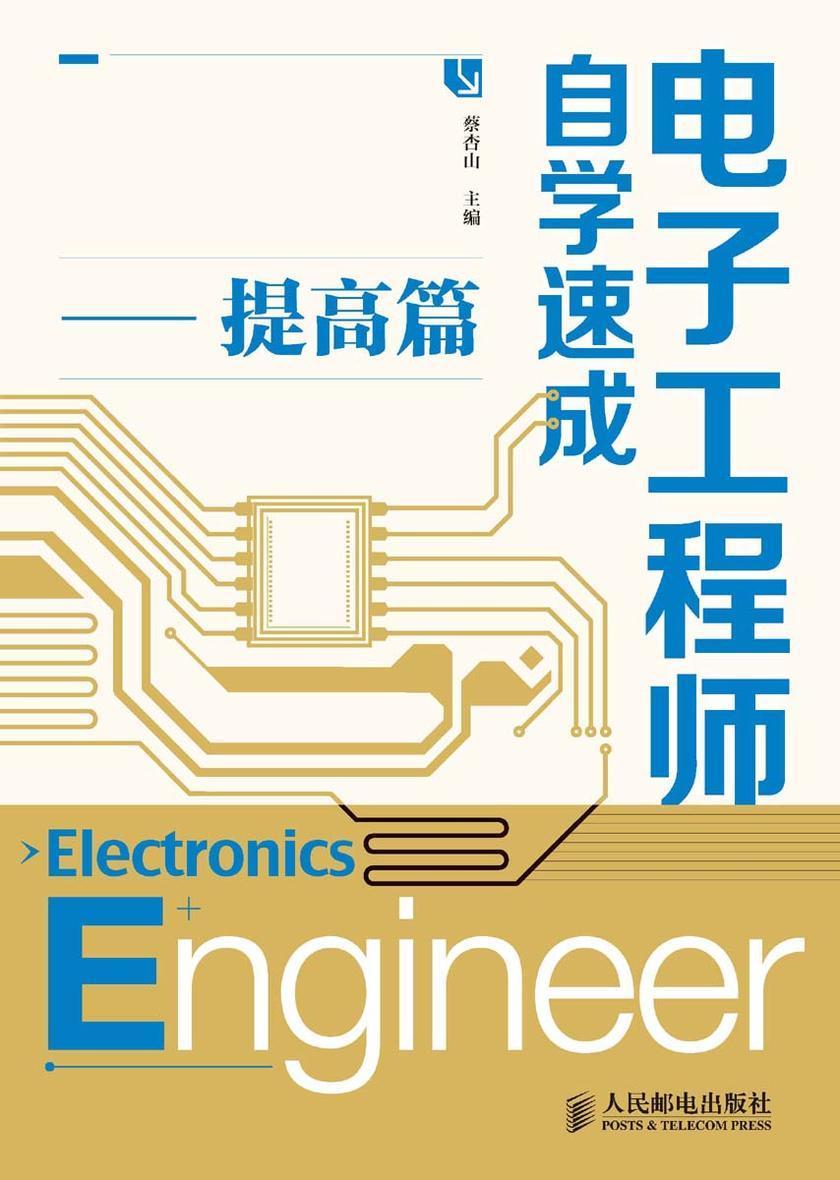 电子工程师自学速成:提高篇(仅适用PC阅读)