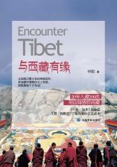 与西藏有缘