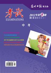 考试·中考 月刊 2012年5月(电子杂志)(仅适用PC阅读)