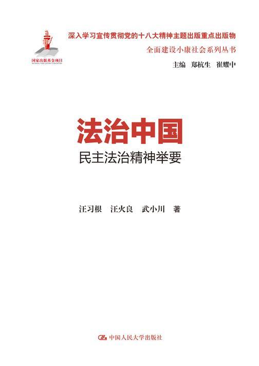 法治中国:民主法治精神举要