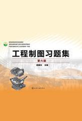 工程制图习题集 第六版