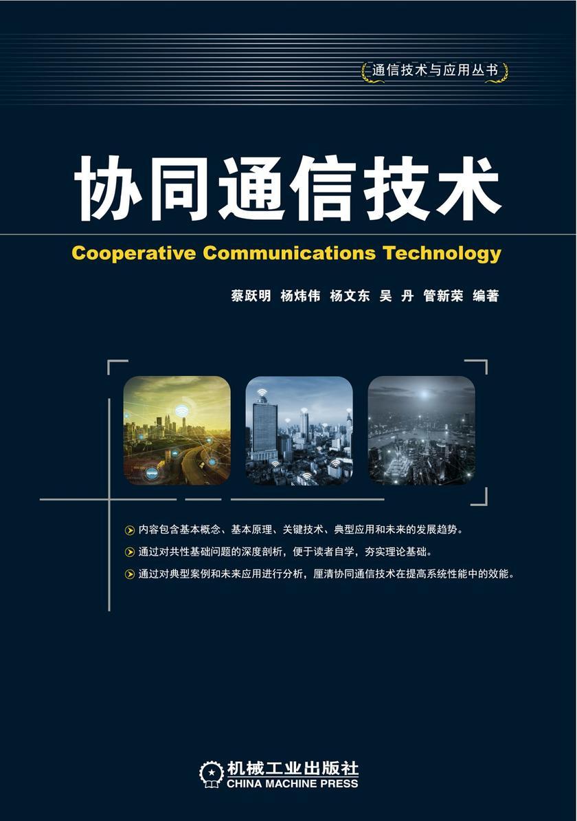 协同通信技术