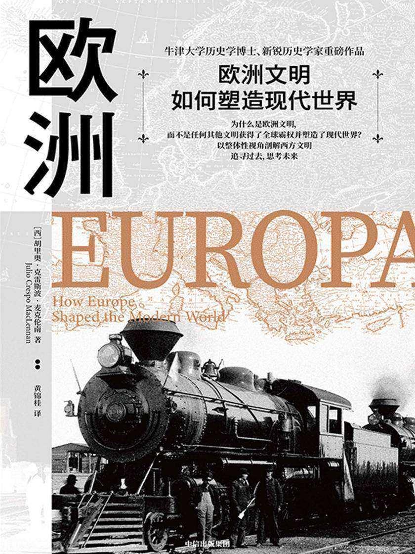 欧洲:欧洲文明如何塑造现代世界