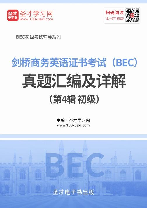 剑桥商务英语证书考试(BEC)真题汇编及详解(第4辑 初级)