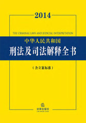 2014中华人民共和国刑法及司法解释全书:含立案标准