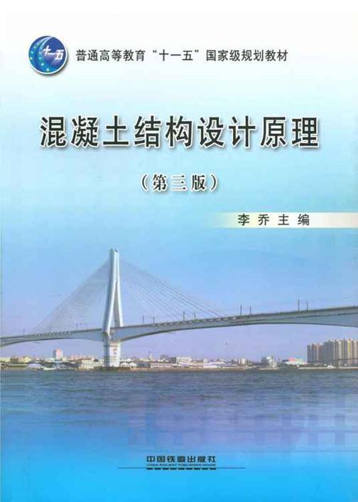 普通高等教育国家级规划教材:混凝土结构设计原理(第3版)