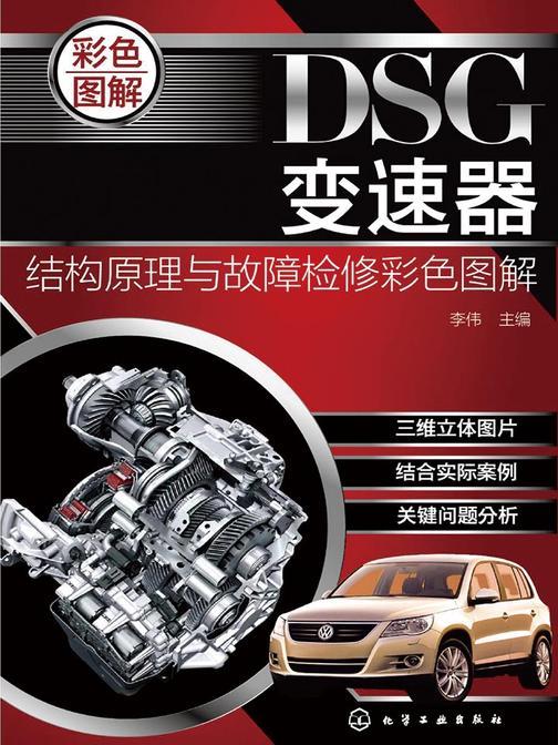 DSG变速器结构原理与故障检修彩色图解
